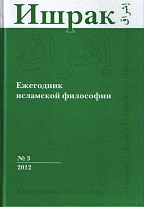 Ишрак: ежегодник исламской философии: 2012. №3 Ishraq: Islamic Philosophy Yearbook: 2012. No.3.